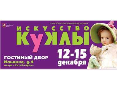 Выставка,Гостинный двор,Москва