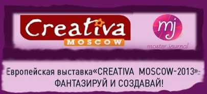 отчет, выставка, Москва, Creativa