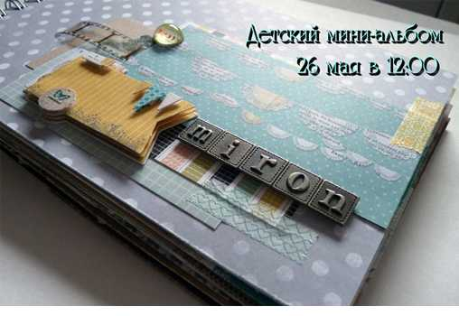 """Мастер-класс по скрапбукингу """"Детский мини-альбом"""". Москва"""