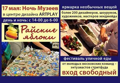"Арт-маркет ""Райские Яблоки""."