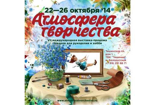 Приглашаем к участию мастеров на выставку - Атмосфера творчества 2014. Москва