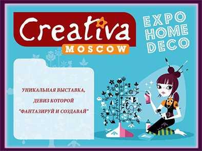 Creativa, Moscow, Москва, выставка