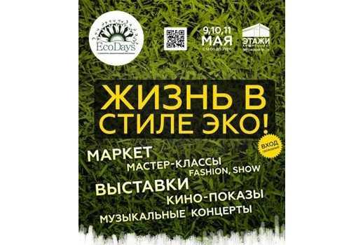 """V Фестиваль EcoDays """"Жизнь в стиле Эко!"""""""