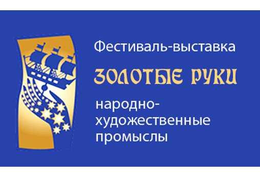"""Фестиваль-выставка """"Золотые руки"""". Санкт-Петербург"""