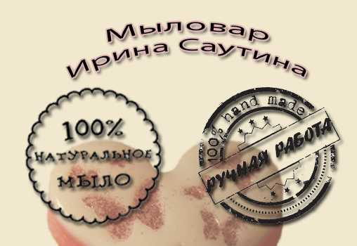 Ирина Саутина, мыло, мыловар, мыло ручной работы, натуральное мыло, Саратов, энгельс