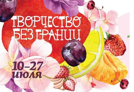 «Творчество без границ». Москва
