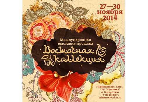 выставка, Москва, Тишинка, Восточная коллекция