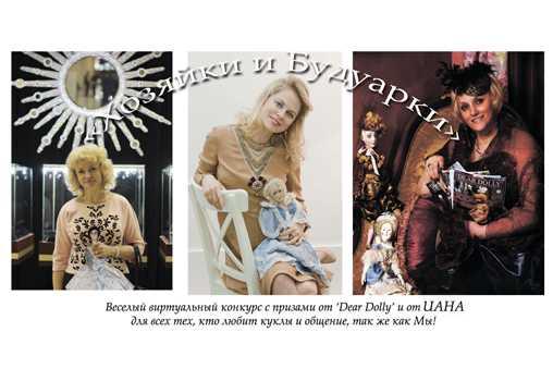 Коста Брава, dear dolly, клуб, встреча, хозяйка будуара,антиквар