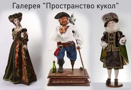 """Галерея """"Пространство кукол"""". Москва"""