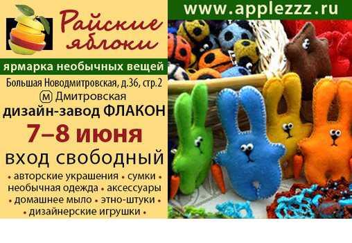 Applezzz, Райские яблоки, ярмарка ручной работы, ручная работа, мастера, мастер-классы hand made, хэнд мейд
