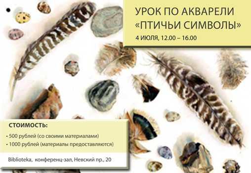 урок, Санкт-Петербург, акварель , Лунц
