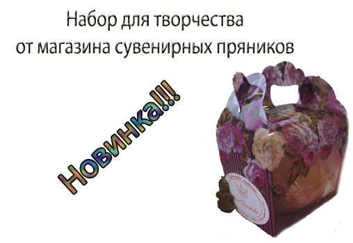 Новый набор от Анны Поляковой и ее магазина сувенирных пряников.