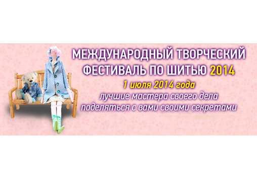 фестиваль, вебинар, шитье