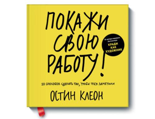 """Рецензия на книгу """"Покажи свою работу!"""" Остин Клеон"""