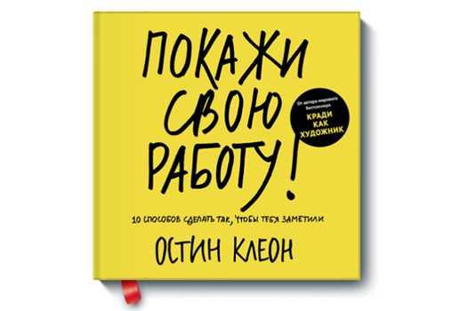 Покажи свою работу,Остин Клеон, МИФ, Манн, Иванов, Фербер