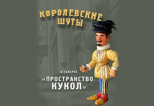 """«Королевские шуты» новый проект """"Пространство Кукол"""""""