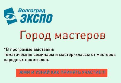 Город мастеров, Экспо, выставка, творчество, хобби, Волгоград,