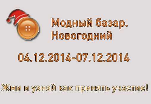 Модный базар, Новогодний,Волгоград