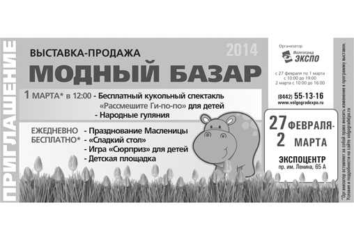Модный Базар, Всероссийская, специализированная, выставка,Волгоград Экспо, Волгоград