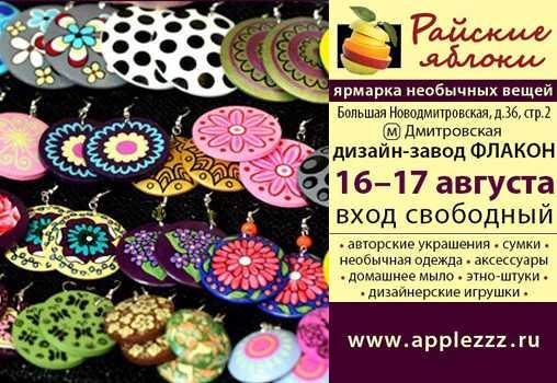 Арт-маркет «Райские яблоки» на дизайн-заводе «Флакон». Москва