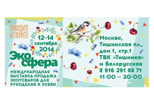 Международная выставка-продажа - Эко Сфера приглашает к сотрудничеству. Место проведения - город Москва.