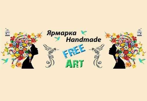 Ярмарка Handmade - Free Art. Санкт-Петербург