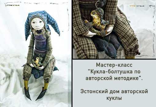 """Мастер-класс """"Кукла-болтушка по авторской методике"""". Эстонский дом авторской куклы"""