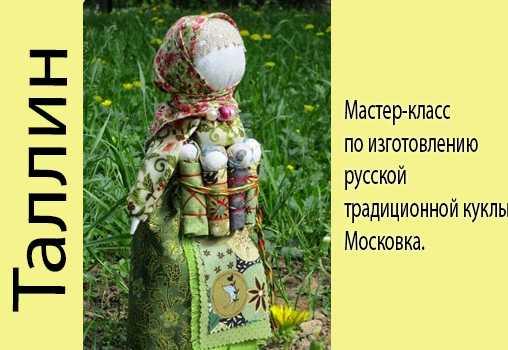 Мастер-класс, изготовление, русская традиционная кукла, Московка, Седьмая Я,Семья, Таллин.