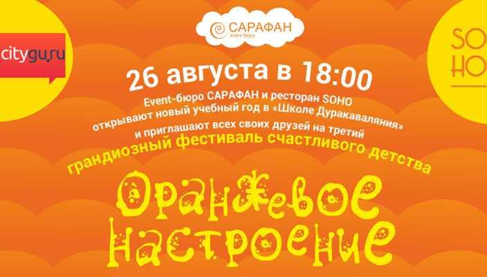 Школа дуракаваляния, фестиваль, soho, ШирокоШагая, Оранжевое настроение, Фестиваль для детей, Море любви, Зефир, Городском парке