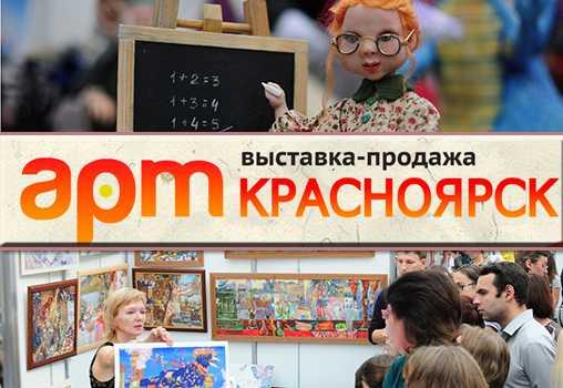 Арт-Красноярск,выставка, продажа, выставка в Красноярске,