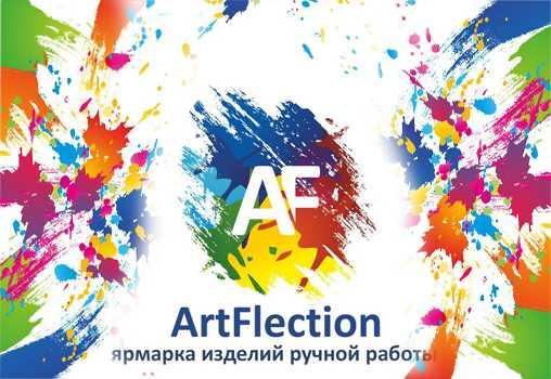 Ярмарка хенд-мейд подарков ArtFlection. Москва