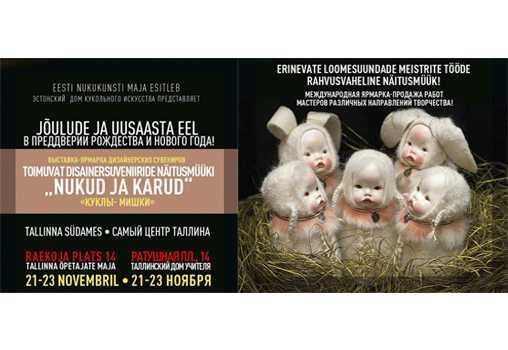 Приглашаем к участию мастеров в выставке-ярмарке дизайнерских сувениров в Таллине.