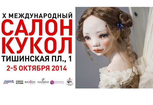 X Международный Салон Авторских Кукол