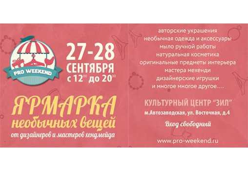 Арт-маркет, маркет, райские яблоки, арт-маркет, pro WEEKEND, про уикенд, новый проект райских яблок