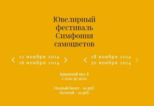 КлиоЭскпо Ювелирный фестиваль «Симфония самоцветов»