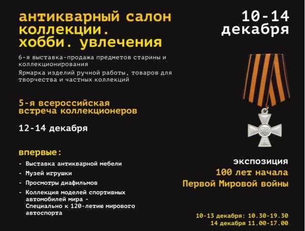 Пермь, выставка, ярмарка, хобби, увлечения, участникам