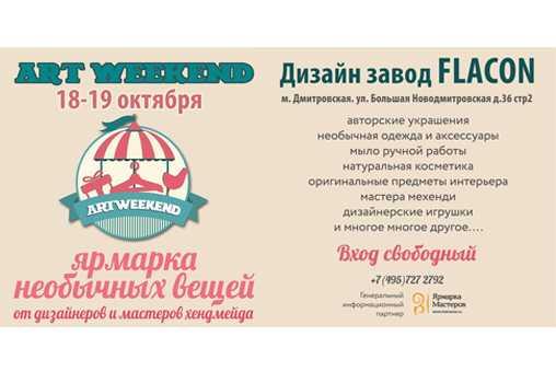 Флакон, дизайн, завод, Flacon, Москва, выставка, ярмарка, Art, Weekend,Art Weekend, арт уйкенд