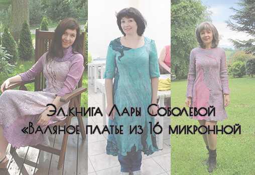 Электронная книга — «Валяное платье из 16 микронной шерсти». Автор Лара Соболева