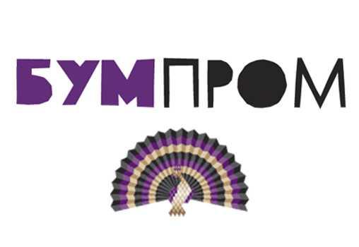 IV специализированная выставка бумажного творчества «БУМПРОМ». г. Москва
