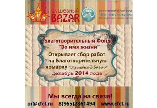 """Юбилейный Благотворительный фестиваль """"Душевный Базар"""" 2014"""