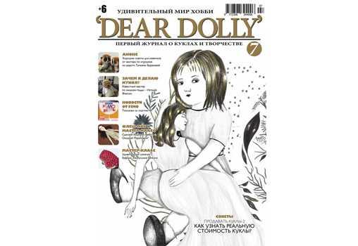 Новый журнал Dear Dolly вышел 15 сентября