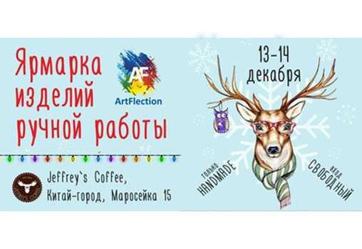 ярмарка, ручная работа, подарки к Нг, рождественские подарки, ярмарка на маросейке, москва, выставка, продажа,