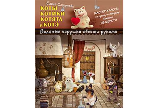 Коты, котики, котята и котэ. Валяные игрушки своими руками. Елена Смирнова