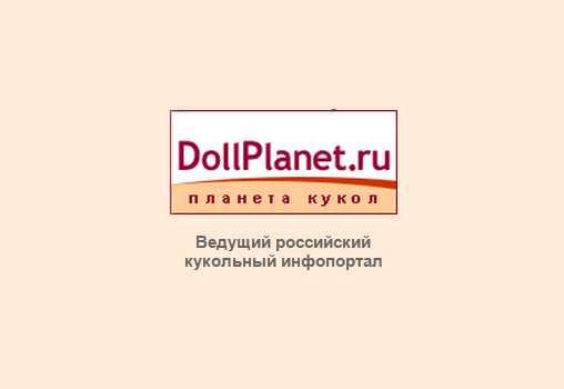 Информационый, портал, о куклах, DollPlanet.ru, doll, planet, доллпланет, портал о куколах