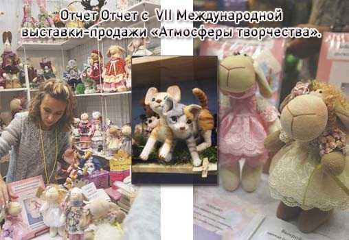 Отчет с VII Международной выставки-продажи «Атмосферы творчества».
