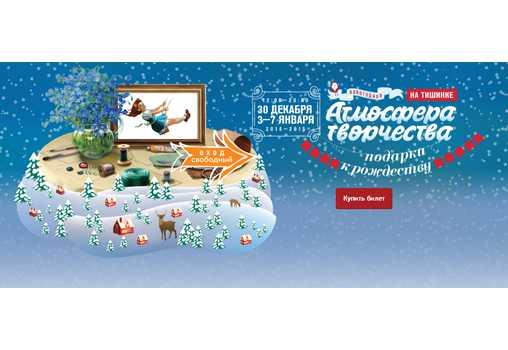 Новогодняя, Атмосфера творчества, Москва, Тишинка, Т-Модуль, подарки, новый год, для творчества