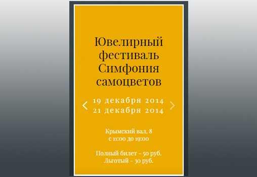 Симфония самоцветов, ювелирный фестиваль, ювелирка, москва, фестиваль москва, куда сходить в москве
