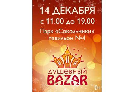 Крупнейшая новогодняя благотворительная ярмарка «Душевный Bazar». Москва