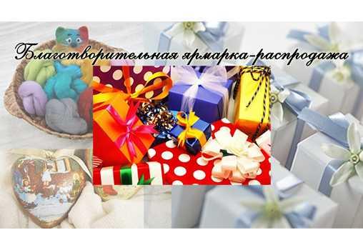 Questoria, благотворительная, ярмарка, распродажа, детские сказки, благотворительность,