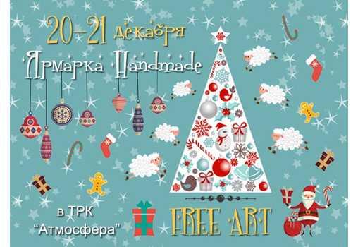 Прими участие в Новогодней Ярмарке Handmade FREE ART. Санкт-Петербург